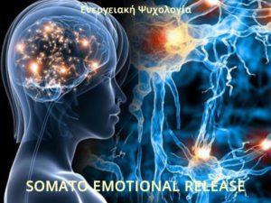 Ενεργειακή Ψυχολογία Ολιστική Υγεία Εναρμόνιση